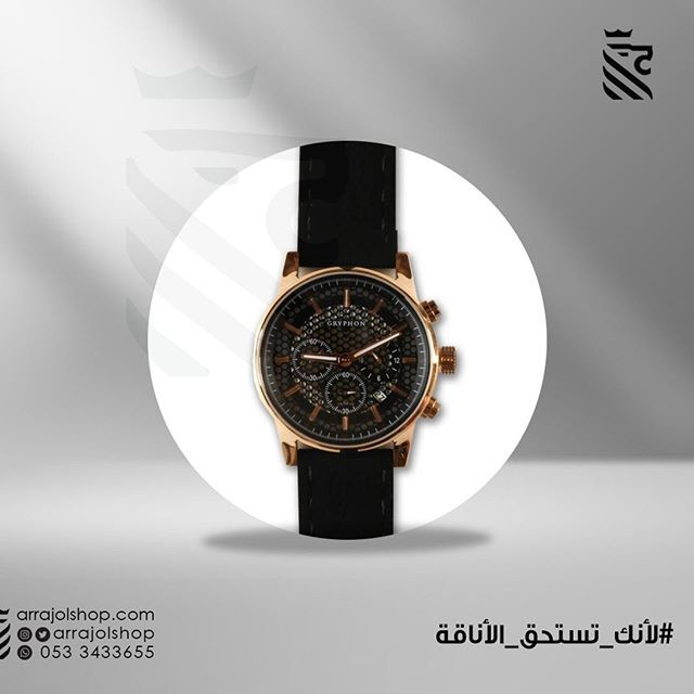 ساعة رجالية اسود وبرونزي 1013br إمتلك الزمن بساعة فخمة من قريفون وبخصم 50 الان بـ 105 ريال بدل 210 للطلب Https Buff Ly 2 Leather Watch Leather Accessories