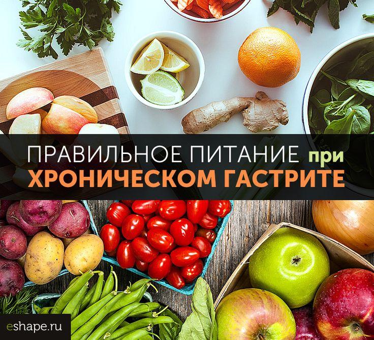 Диета Для Гастрита Вкусная. Вкусные рецепты при гастрите желудка и подробное меню на неделю