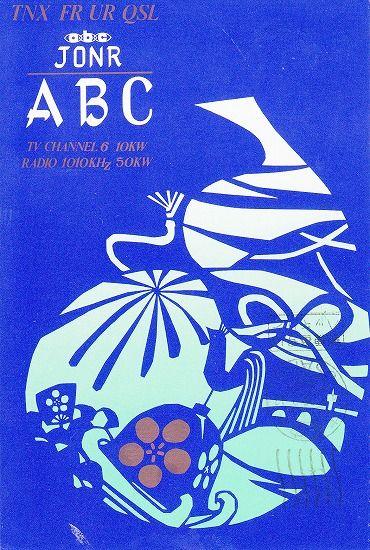 1975年 朝日放送(ABCラジオ) ベリカード - フェライト・バー