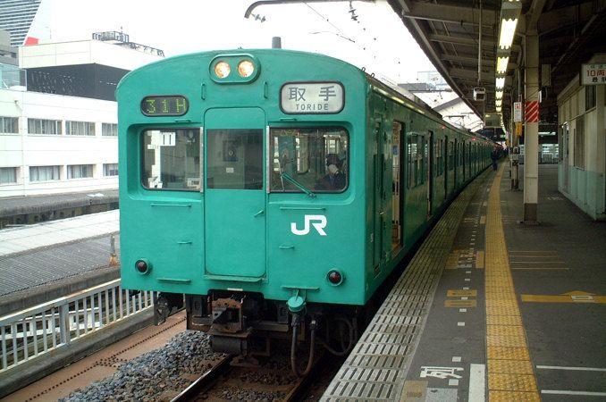 103系通勤形電車 - 日本の旅・鉄道見聞録