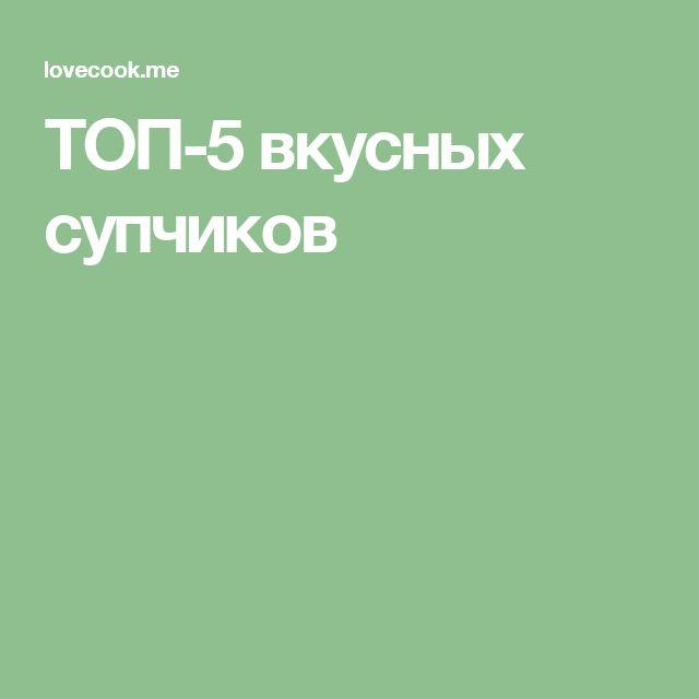 ТОП-5 вкусных супчиков