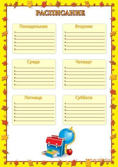 Расписание уроков - Форма для распечатки - ПочемуЧка - Сайт для детей и их родителей