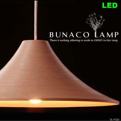 [BUNACO LAMP:ブナコランプ][BL-P424]北欧「和」モダンデザインペンダントライト[天然ブナ材使用][純国産][インテリア照明]