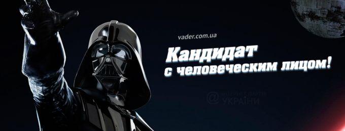 A Badass Darth Vader Is Running The Internet Party Of Ukraine