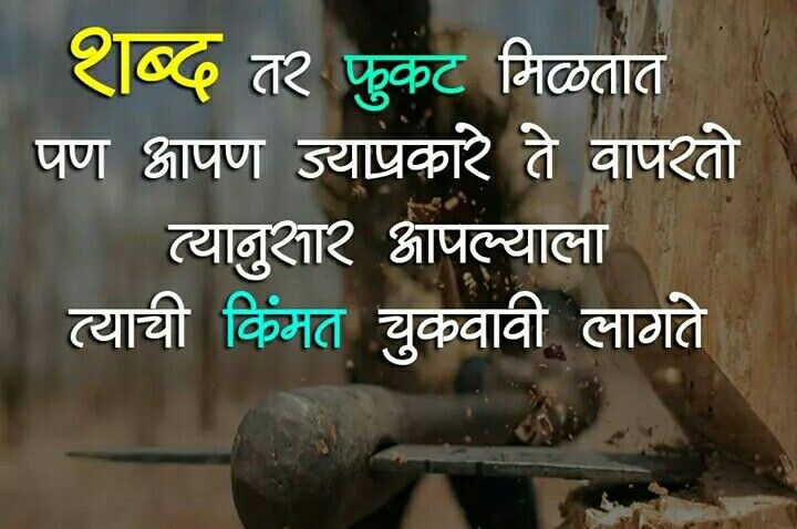 Pin by Disha Juvale on marati post | Marathi quotes, Quotes