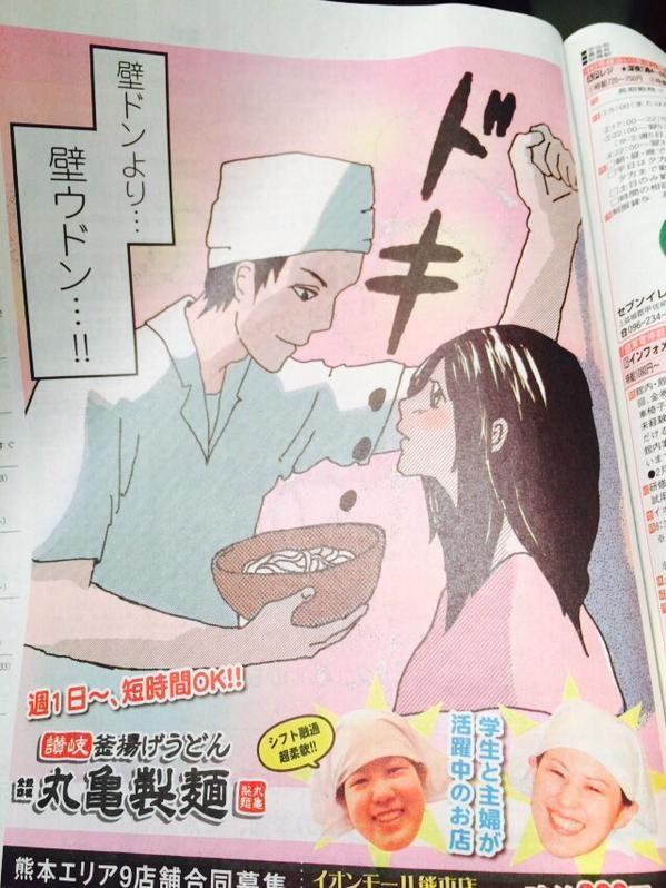 丸亀製麺の求人広告がマジキチすぎる : くまニュース