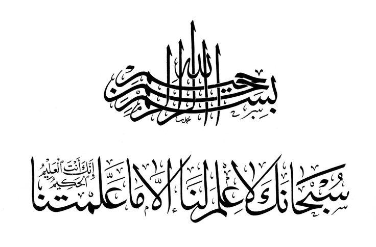 لوحات ... من روائع الخط العربي - الصفحة 100 - منتديات منابر ثقافية