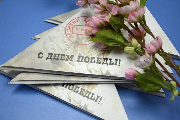 В нашей семье есть традиция в преддверии 9 мая – Дня Победы поздравлять ветеранов Великой Отечественной войны самодельными открытками и живыми цветами.
