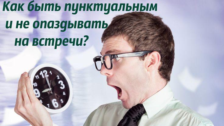 Как быть пунктуальным и не опаздывать на встречи?