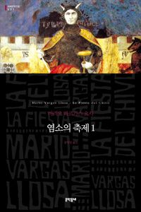 [염소의 축제 1,2] 마리오 바르가스 요사 지음 | 송병선 옮김 | 문학동네 | 2010-12-10 | 원제 La Fiesta del Chivo | 문학동네 세계문학전집 51