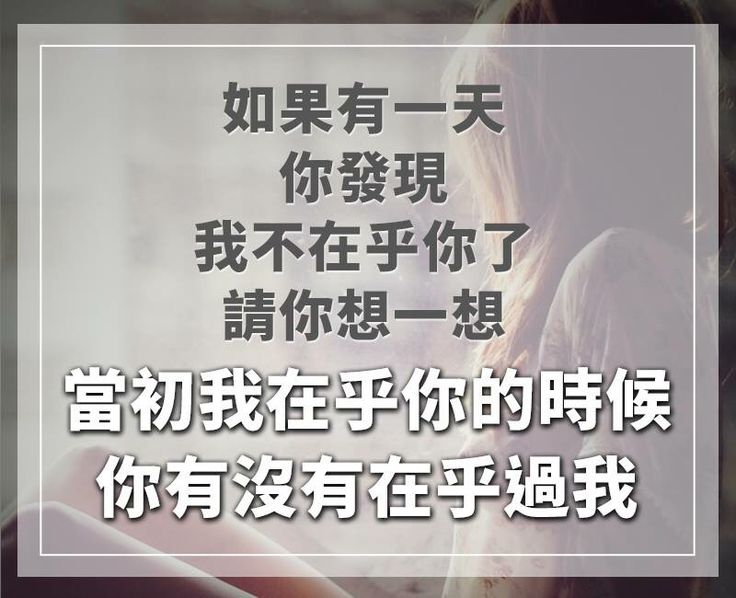Love quotes relationship couple life inspiration motivation positive thinking good vibe anti-stress depression destress Chinese quote