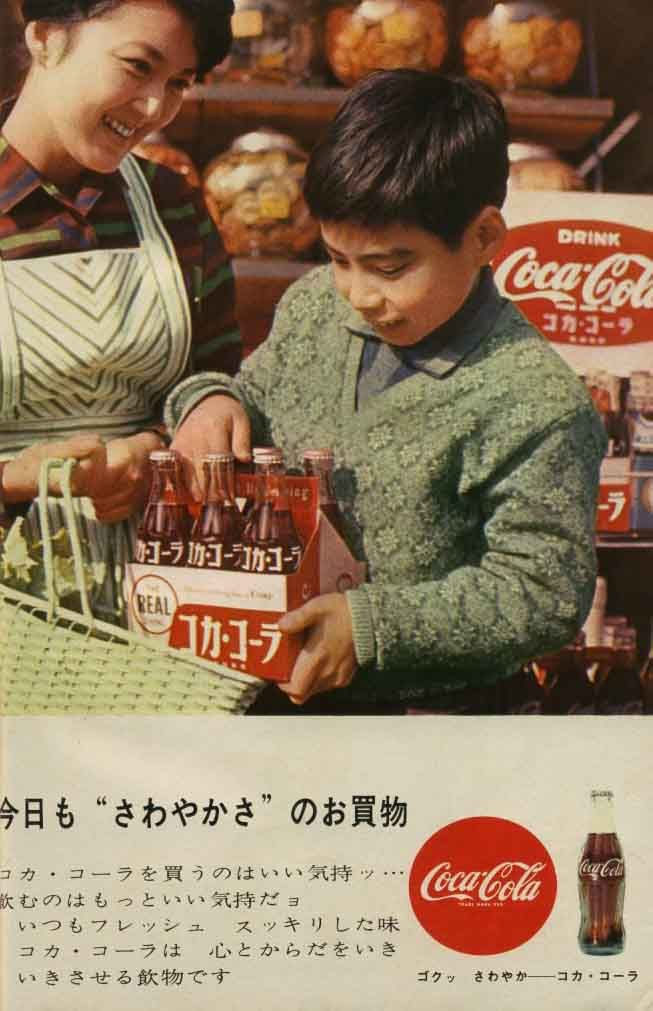 1962 Japanese Coca-Cola ad