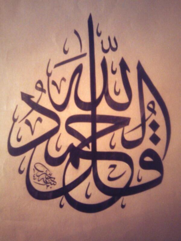 قل الحمد لله #الخط_العربي