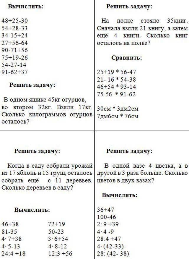 Карточки по математике 3 класс