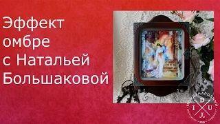 Международный Университет декупажа / International Decoupage Univercity - YouTube
