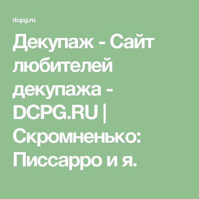 Декупаж - Сайт любителей декупажа - DCPG.RU | Скромненько: Писсарро и я.