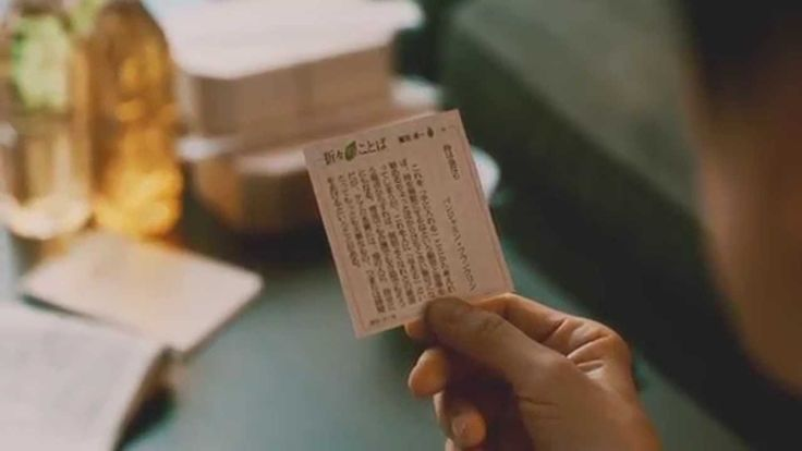 朝日新聞CM 折々のことば 「切り抜く」篇 30秒