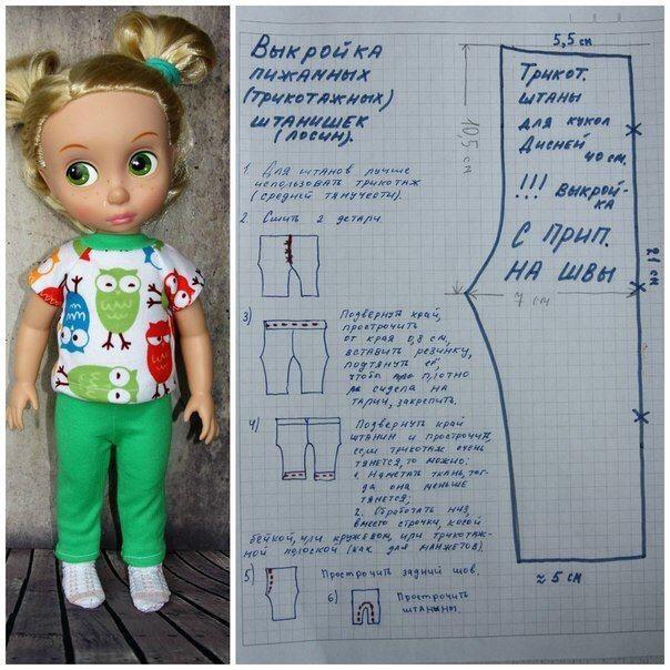 Выкройки для кукольной одежды