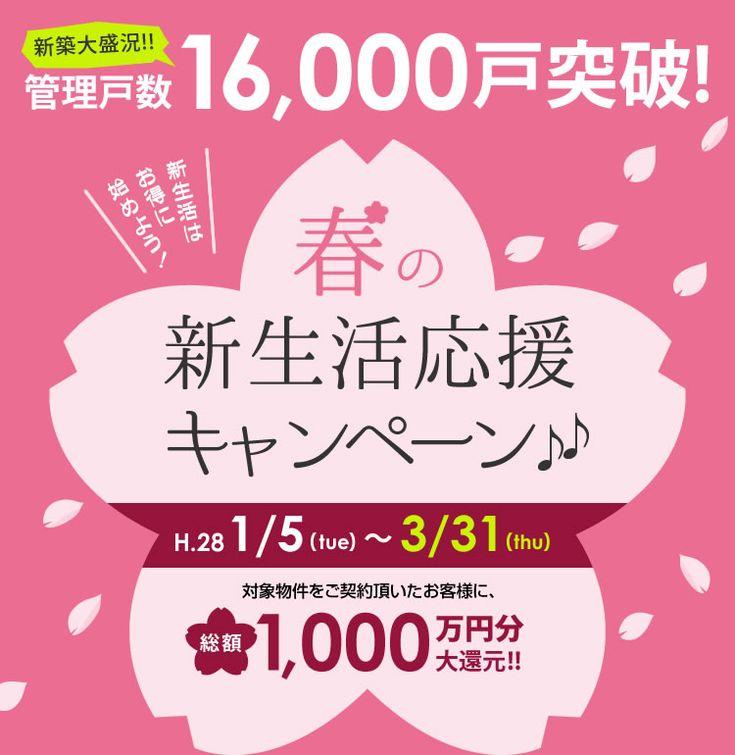 春の新生活応援キャンペーン2016