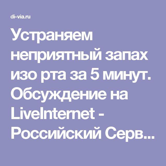 Устраняем неприятный запах изо рта за 5 минут. Обсуждение на LiveInternet - Российский Сервис Онлайн-Дневников