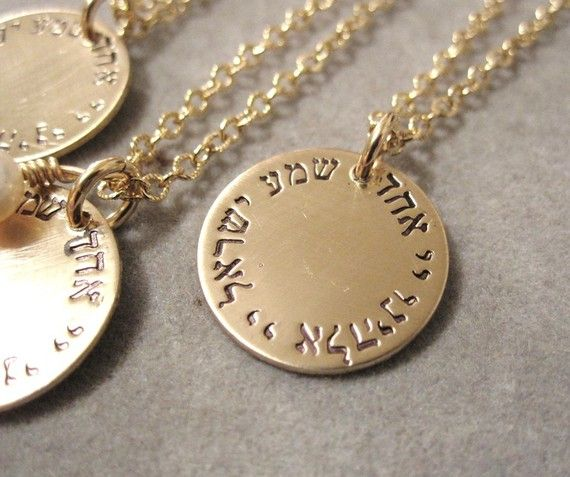 """""""Hear, O Israel, the Lord is God, the Lord is one."""" Hebrew Shema 14k gold hand stamped necklace"""