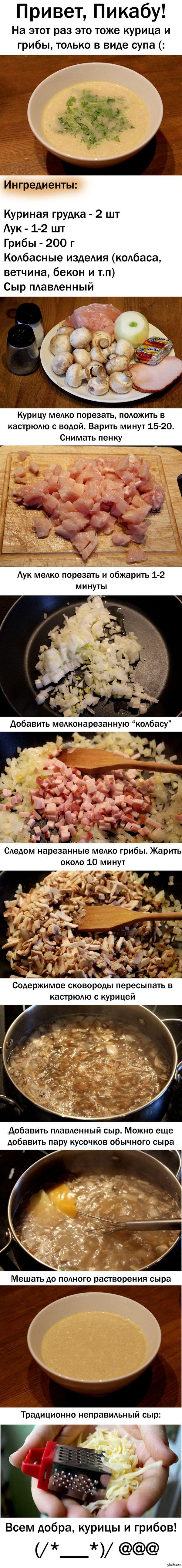 Сырный суп с курицей и грибами Длиннопост Кулинария, рецепт, еда, длиннопост