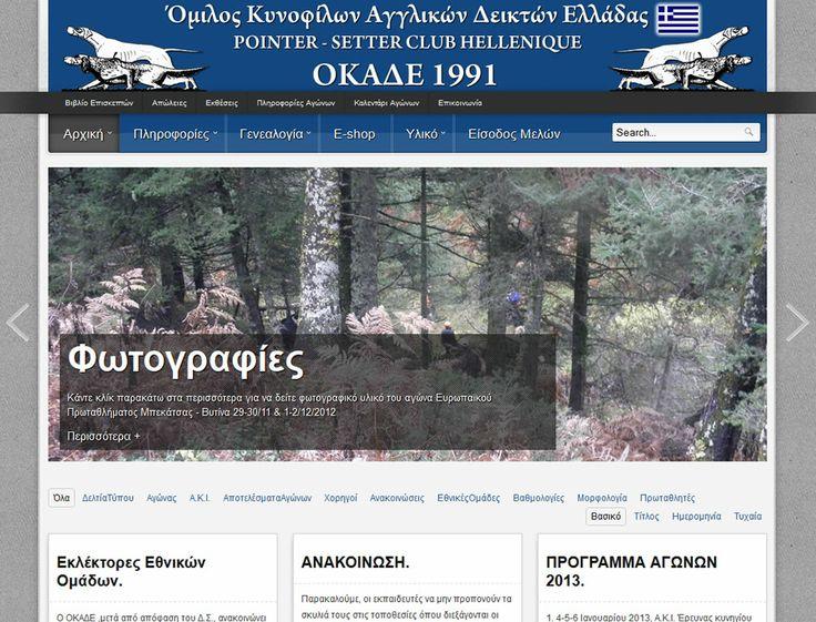 http://www.okade.gr