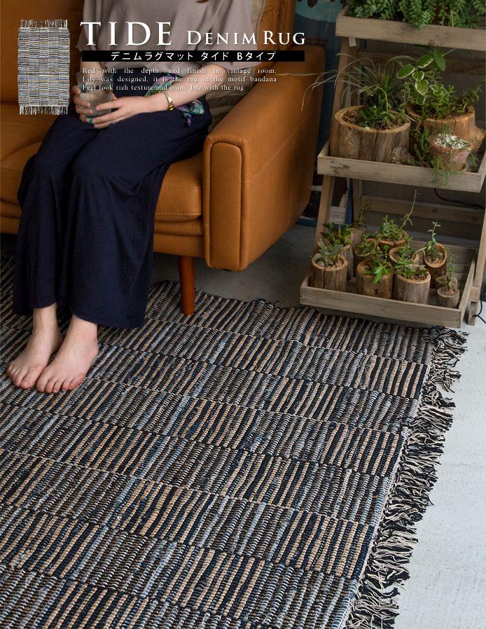 デニムラグマット TIDE Bタイプ|家具・インテリア通販 Re:CENO【リセノ】