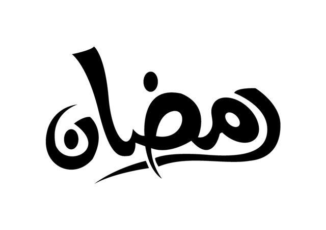 135 best Spanduk Banner Ramadhan images on Pinterest