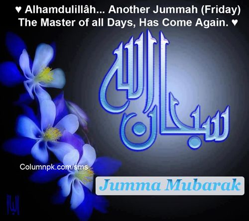 53 best images about Jummah Mubarak(Friday) on Pinterest ...