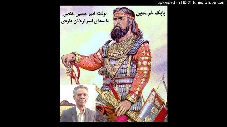 کتاب صوتی بابک خرمدین نوشته امیرحسین خنجی - YouTube