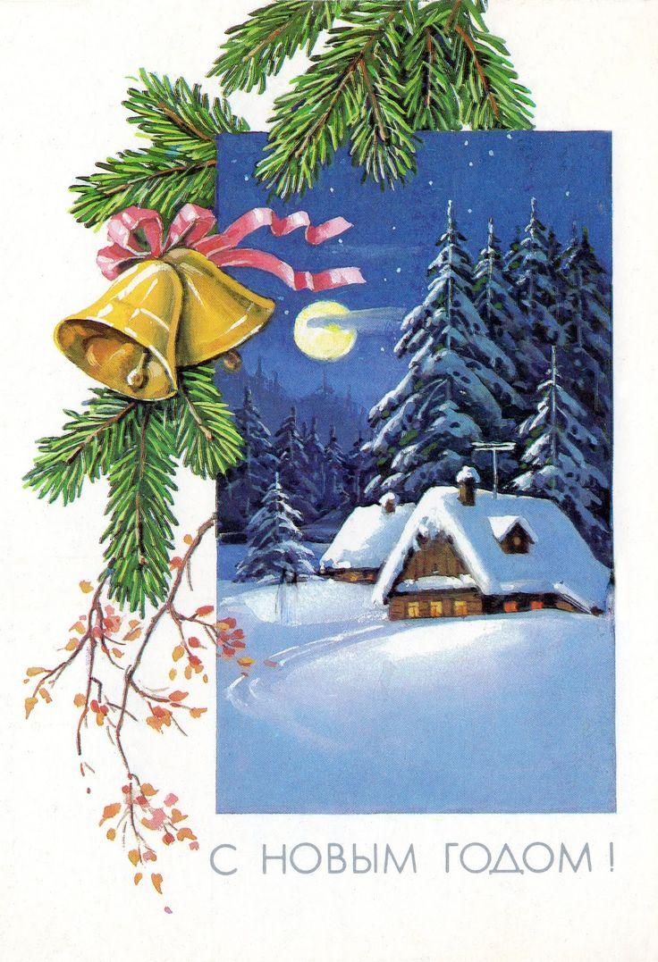 С Новым годом! Художник Ю. Куртенко Открытка. Министерство связи СССР, 1990 г. Vintage Russian Postcard - Happy New Year
