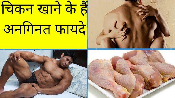 Chicken Khane Ke Fayde