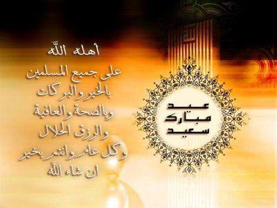 Aid Moubarak 2015, qu'Allah accepte nos oeuvres et nous guide vers le droit chemin, amine ! Votre soeur Dounia