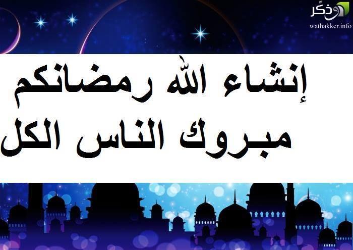 jeudi 18/06/2015 ,premier jour de ramadan
