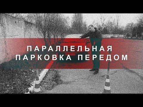 Параллельная Парковка Передом - YouTube