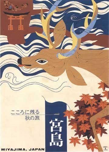 こころに残る 秋の旅 : 【観光ポスター】旅へと導くポスターの画像アルバム - NAVER まとめ