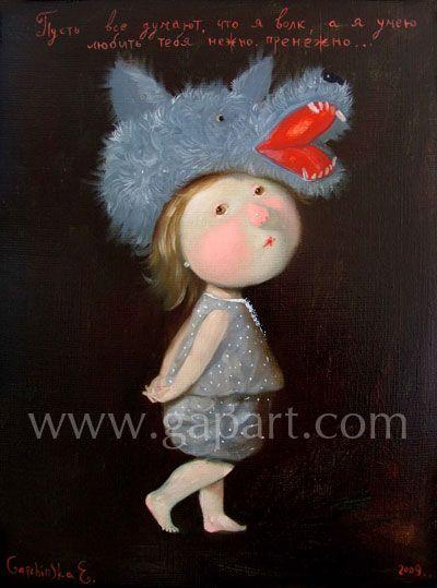 Evgenia Gapchinska. Пусть все думают, что я волк, а я люблю тебя нежно, пренежно...