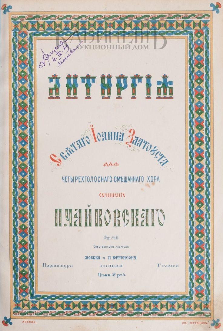 Чайковский П.И. Литургия святого Иоанна Златоуста. Издание Юргенсона, 1878