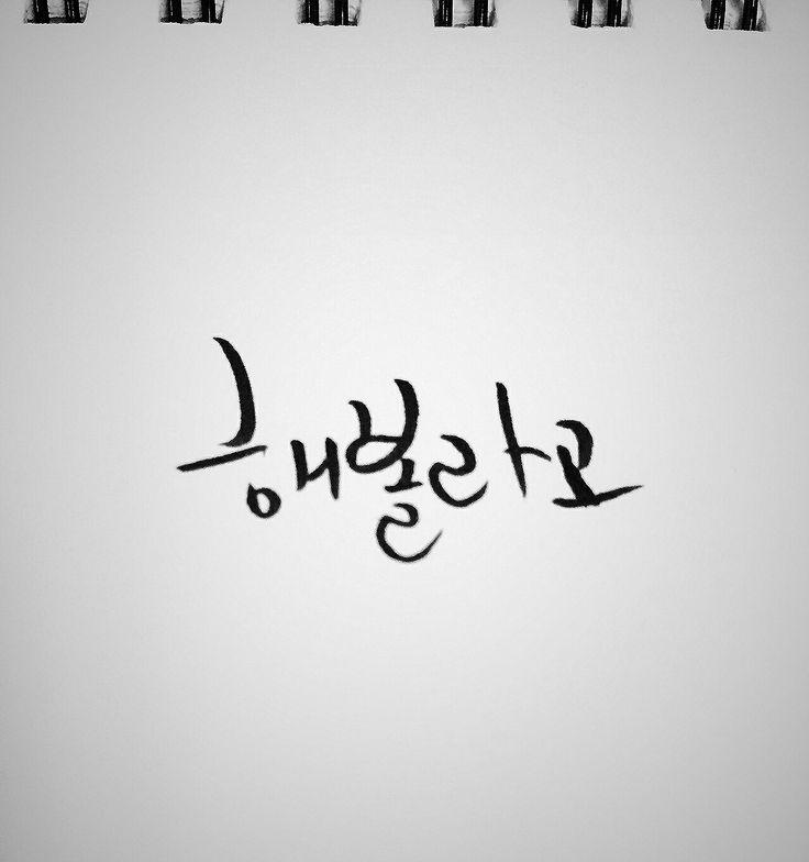 honghong  Calligraphy
