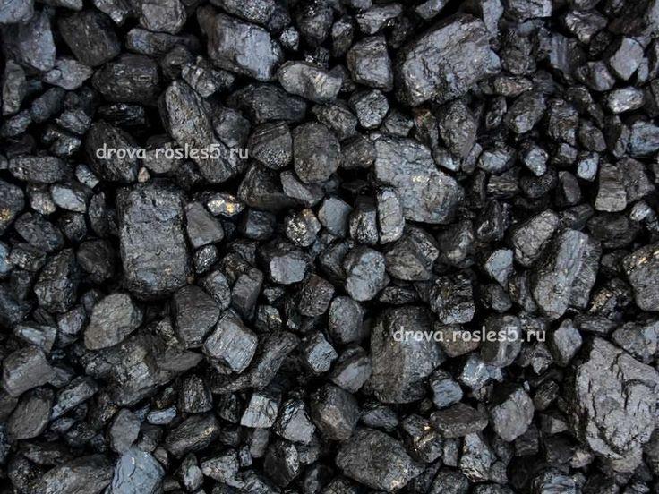 Купить уголь каменный ДПК в СПБ цена 4300 руб -  Рос Лес