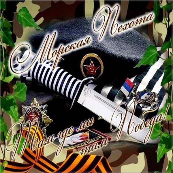 Люблю, морская пехота россии открытки