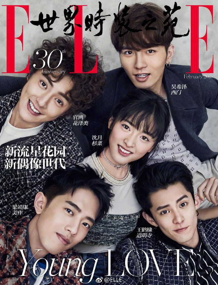 DramaPanda: Shen Yue together with F4 in their first group pictorial for Meteor Garden