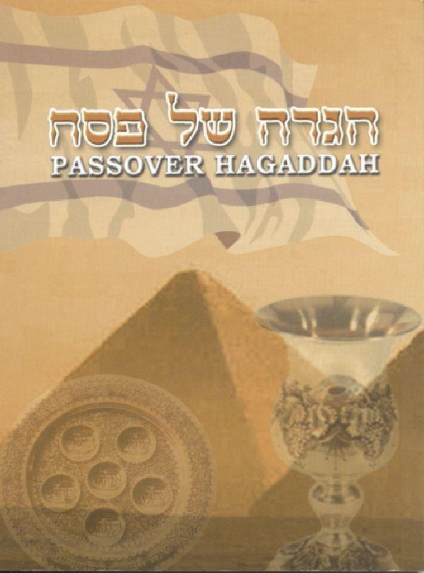 Hagaddah Shel Pesach with English. Israeli Flag Cover.