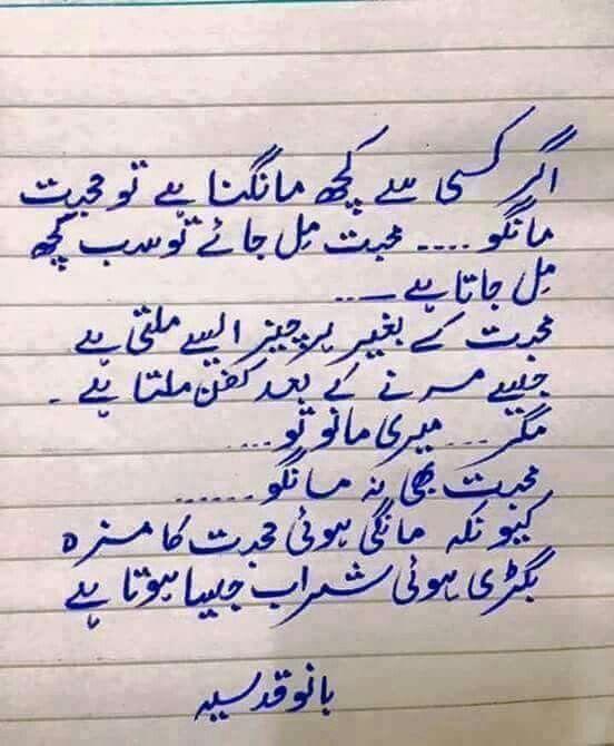 Best Images About Urdu Handwriting