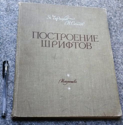Rare-1958-Fonts-Design-by-prof-Chernikhov-Design-Russian-Soviet-Book