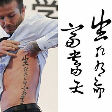 Handsome+and+Spirited+Beckham+Loved+Chinese+Character+Tattoo+Stickers+Temporary+Tattoos+M3229265  Key+Features 1 Feature:Waterproof,+Non+Toxic Specifications Temporary+Tattoo Category	Tattoo+Stickers Feature	Waterproof,+Lower+Back,+Non+Toxic Target+Audience	Teen,+Adult,+Men,+Women,+Child...