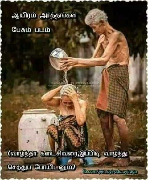 Best 25+ Tamil Love Poems Ideas On Pinterest