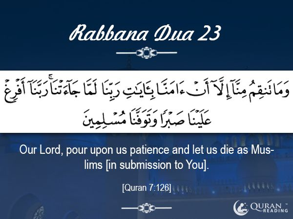 Rabbana Dua 23 Our Lord, pour upon us patience and let us die as Muslims [in submission to You]. [Quran 7:126]