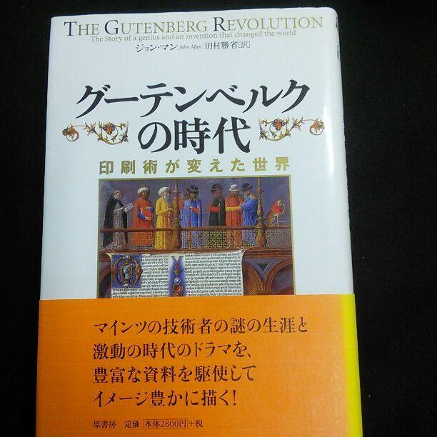 メルカリ商品: 【古本】『グーテンベルクの時代―印刷術が変えた世界』 #メルカリ